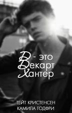 Д - это Декарт Хантер by -godness