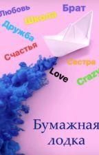 Бумажная лодка? by unicornfollow