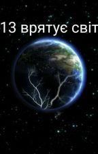 13 врятує світ by Julia13072005