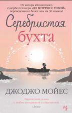 Джоджо Мойес : Серебристая Бухта by good_moon