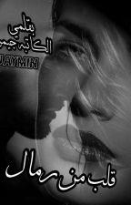 قلب من رمال(باللهجه العراقيه) by Jaymin_Jaymin