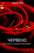 Белла - Брукс #2 Червено by mikeymilk