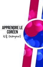 Apprendre le coréen by SuperFoxxXX