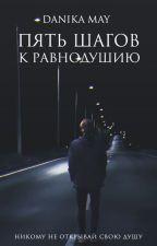 Пять шагов к равнодушию by Danika_May