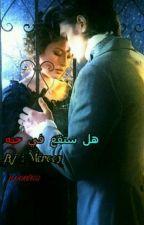 لقد وقعت في حبه...!! by Meroo2