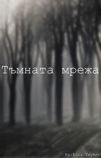Тъмната мрежа by EdizTeykov