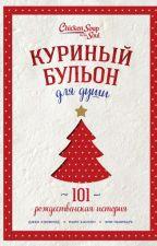 Куриный бульон для души. 101 рождественская история о вдохновении, любви и чуде by fghtyuw1