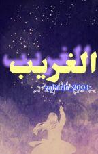 الغريب by zakaria-2004