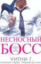 Несносный Босс-Уитни Г by IrinaShiyanenko89