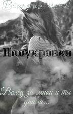 Полукровка by Kiiit-Kaaat
