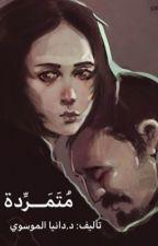 متمردة by rewayat_drdania