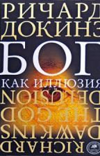 Ричард Докинз  Бог как иллюзия by Best-interesst