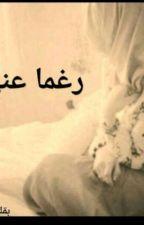 رغما عني by rewayat_7anin
