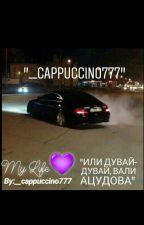 #__cappuccino777♥ Или Дувай-дувай, вали ацудова♥ by __cappuccino777