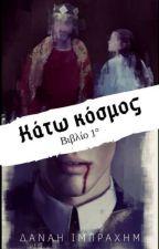 ΚΑΤΩ ΚΟΣΜΟΣ Ι by batzabbai97