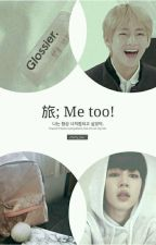 「 me too! 」 minv | oneshot · ✦. by cherry_bxe