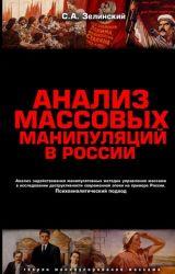 Анализ массовых манипуляций by KnyazhnaAnastasiya