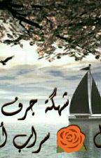 شهگة جرف by SarabAlaga