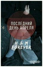 ПОСЛЕДНИЙ ДЕНЬ АПРЕЛЯ by -aqua-