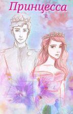 Принцесса в Академии Боевой Магии by Arica127