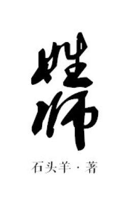 Tính Sư - Thạch Đầu Dương