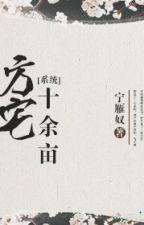 Phương trạch thập dư mẫu - Ninh Nhạn Nô by xavienconvert
