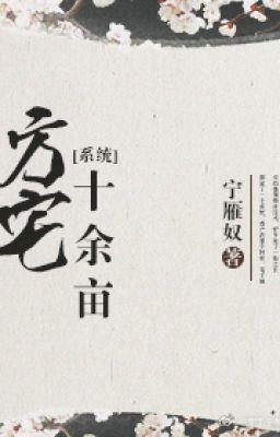 Phương trạch thập dư mẫu - Ninh Nhạn Nô