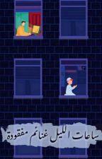 ساعات الليل غنائم مفقودة  by _Miss_chocolate_