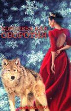 Корлева для оборотня by anna6637978