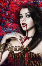 Медальон кровавых кланов by DeLionkura1785