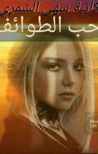 حب الطوائف  by suha631