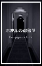 ホテルの部屋 ( Creepypasta Oc / Horror Oc) by Utautane