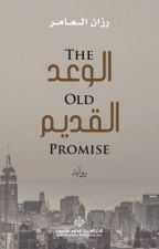 الوعد القديم - The old promise by xrazanxx