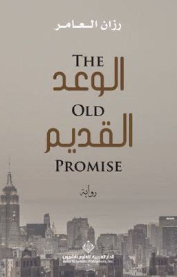 الوعد القديم - The old promise