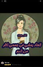 احلئ صدفه by user29210946