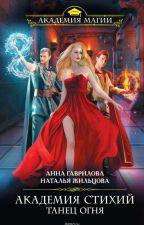 Академия Стихий. Танец Огня by MaximymRide