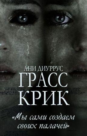 Грасс Крик by anidiurrus