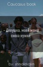 -Девушка, моей маме сноха нужна!  by shmalekakm