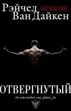 """""""Отвергнутый"""" Рэйчел Ван Дайкен by milena3391559"""