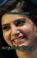 காதலின் மொழி by Nivethamagathi