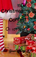 Χριστουγεννιάτικος διαγωνισμός : Οι ιστορίες by TellYourStoryGr