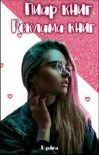 ПИАР КНИГ| Реклама книг| by K_polina
