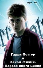 Гарри Поттер и Закон Жизни.Первая книга цикла by Sayuri___08