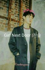 Girl Next Door |찬슬 -on hold. by seulstyGreen