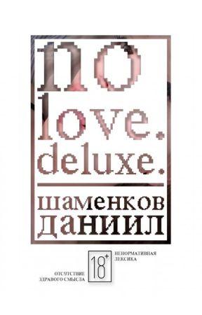 Древо мёртвых by ShamenkovDE