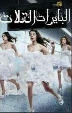 البايرات الثلاث (3) by NouhailaLafdil