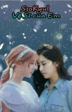 [ VỆ SĨ CỦA EM ] Ssokyul ~ JiMin ** by zonzon21