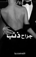 جـرأحّ ذئب (الجزء الثاني للعنفّ الأسـود ) by zzainab9