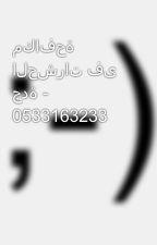 مكافحة الحشرات فى جدة - 0533163233 by user98320349