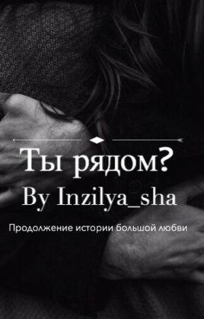 Ты рядом? 2 by Inzilya_sha